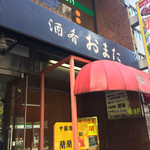 酒・肴 おまた - 夜は日本酒の名店