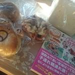 シャルムグリュン - カエルのクリームパン、あんドーナツ、しょうゆツナ、食パン