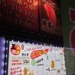 王の酒場 - 2014.12