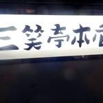 三笑亭本店 - 2014年11月訪問時撮影