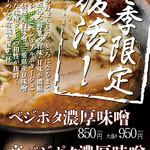 岩本屋 - 料理写真:ベジポタ濃厚味噌