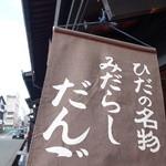三川屋 -