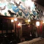 マルタケ鶏店 - 鶏さんの絵がいっぱい描かれたファサード♪