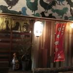 マルタケ鶏店 - 「お店さんのジャンル」が「居酒屋」になってるけど「鶏料理屋さん」って私は思います。