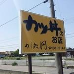 めし処円 -