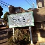 美味しいパンの研究工房 つむぎ - お店前の看板