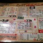 ホルモン肉問屋 小川商店 - 出前メニュー♪