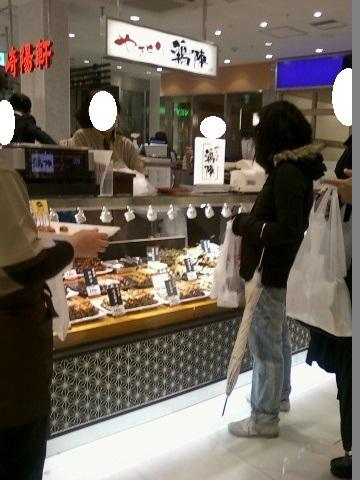 鶏陣 ビーンズ武蔵浦和店