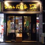 らーめん武道家 口 - 店前、黒X黄色の看板