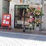 Kicchinnananisan - お店の入口です