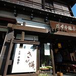 小梅堂 - 風情のある建物