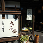 小梅堂 - 湯河原で最初のきび餅屋さん。