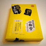 小梅堂 - きび餅の外箱