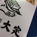 33556013 - 江戸だし焼き(680円)2014年12月
