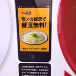 33556311 - 西新宿駅を出たところに看板があるので写真撮って持って行きましょう。替え玉1つ無料になります。