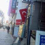 アンカラ - 宮益坂右側を上がるとトルコの国旗