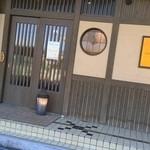 """ふらんす料理 蓮 - 【2014年12月】詳細はブログ""""ミシュランごっこ。""""をご覧下さい。"""