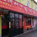 台湾料理 百味鮮 -