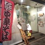 中華そば専門店 丸忠商店 - 丸忠商店 外観(2014.12.18)