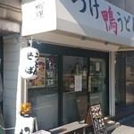 鴨錦 元町店 -