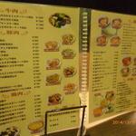 新京 - 麺類は、ほぼ760円