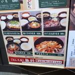 33564776 - 店頭メニュー