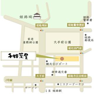 姫路城からすぐ!