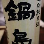 おか田 - (2014/11月)「鍋島 特別純米」