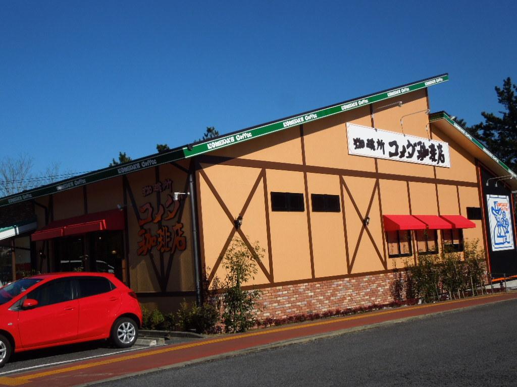コメダ珈琲店 成田ニュータウン店