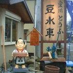 豆水車 愛川とうふ - 可愛いー☆