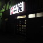 33572003 - 店舗外観