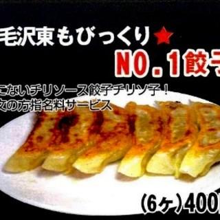 ■お持ち帰りが可能なお土産餃子