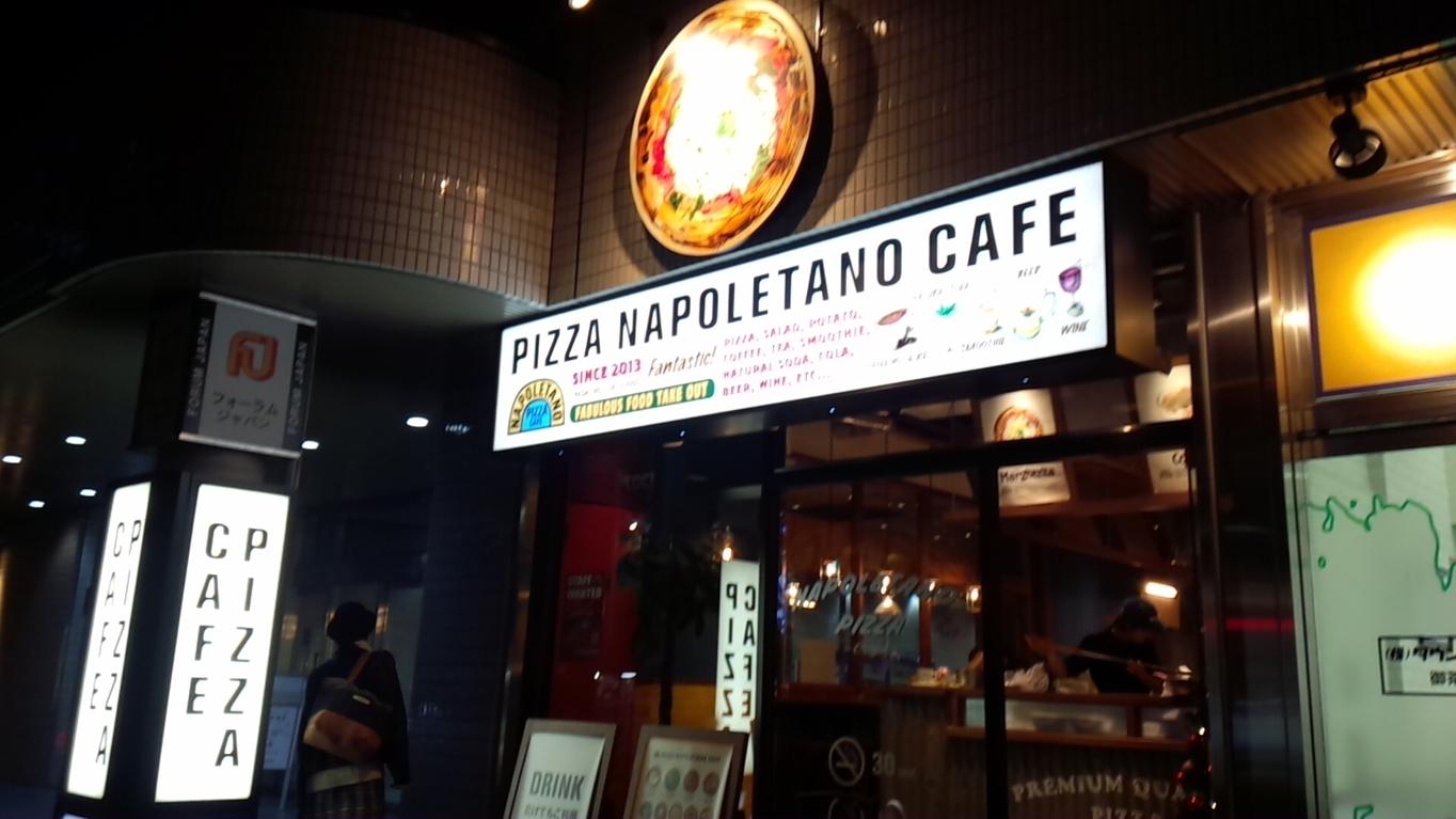 ピッツァ ナポレターノ カフェ 御茶ノ水店