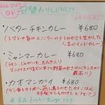 エイケイコーナー - AK Corner @板橋本町 店頭 日替わりランチメニューボード