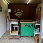 山田竹風軒本店 - 源氏巻手焼き体験コーナー