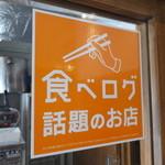 増田うどん - 店内 2 【 2014年12月 】