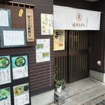 東寺うどん -