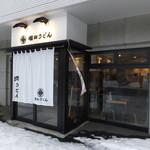 増田うどん - 外観 1 【 2014年12月 】