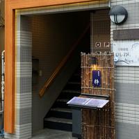 鉄板亭 粋 - 店内入口