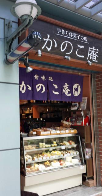 かのこ庵 - 一見和菓子屋さん風ですが、洋菓子屋さんです