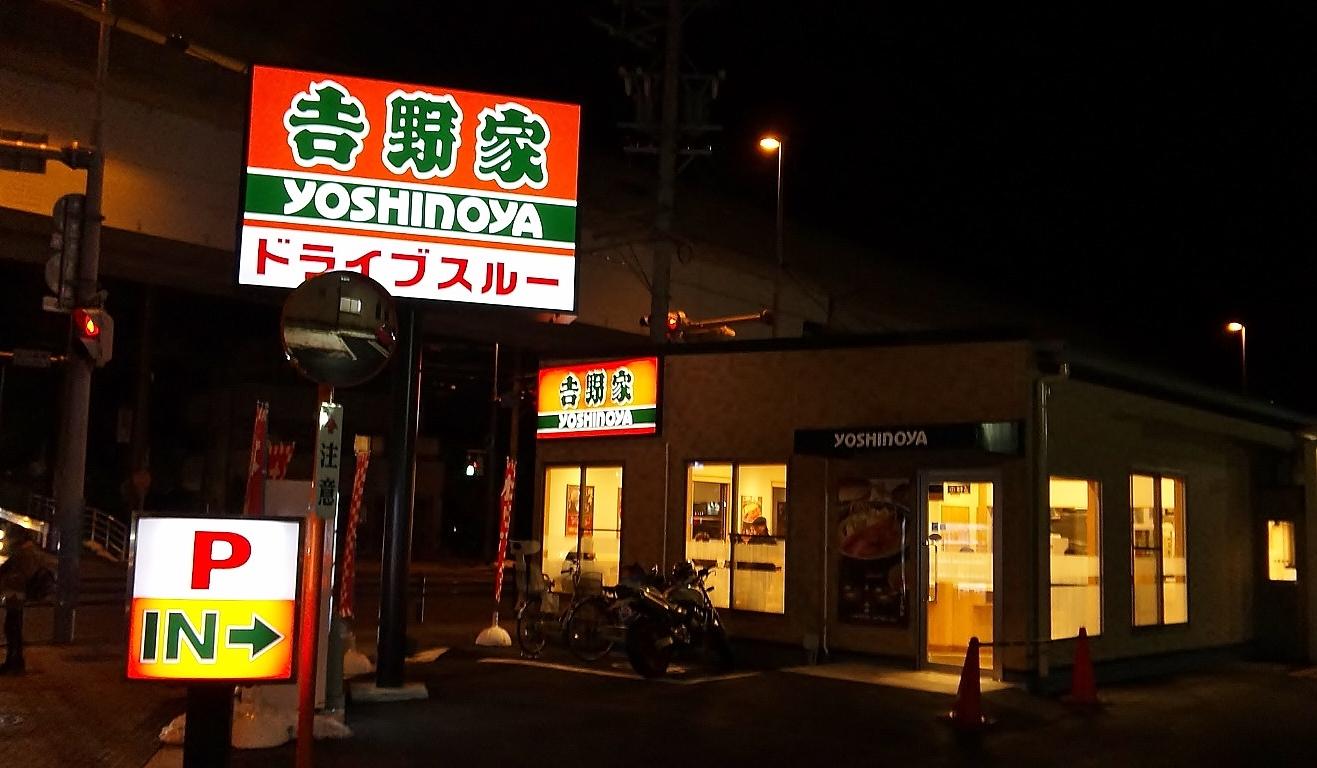吉野家 守山松川橋店