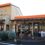 サンタおじさんの石窯パン工房 - お店は210号線久留米バイパスから一本中に入った路地沿いにありますよ。