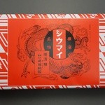 崎陽軒 - 昔ながらのシウマイ 15個入 590円