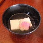 美味創菜 京とうふ 衣の郷 - 柚子の湯豆富