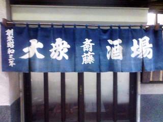 大衆酒場 斎藤 - 斎藤酒場 暖簾