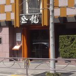 33592672 - 麹町大通り沿い