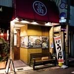 活麺富蔵 - 四条畷駅からほど近いお店の外観