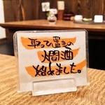 活麺富蔵 - 魅力的なPOP