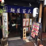 麺屋 百式 - 二コマ通りの西小山駅近くです