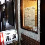 キッチンニュー南海 - 2014.12 参上